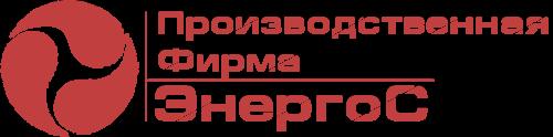 """Производственная Фирма """"ЭнергоС"""""""